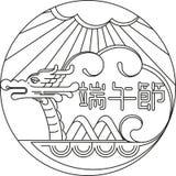 Линия иллюстрация фестиваля шлюпки дракона искусств бесплатная иллюстрация