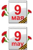 листья 9 календаров могут Иллюстрация вектора