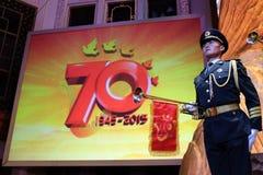 Литературоведческая выставка для того чтобы чествовать семидесятую годовщину победы китайской анти--японской войны Стоковое Изображение