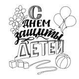 Литерность дня международных детей 1-ое июня нарисованная рукой кириллическая Русский язык иллюстрация штока