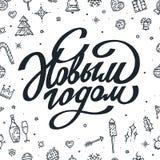 Литерность счастливого Нового Года русская для открытки с символами Стоковое Фото