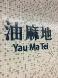 Логотип Tei мам Гонконга Yau стоковые фото