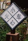 лозунг стоковое изображение