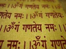 лорд ganesh песнопения божественный стоковые изображения rf