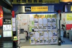 Магазин консультантов свойства Luen shing в Гонконге стоковое фото