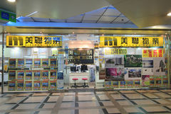 Магазин недвижимости Midland в Гонконге стоковое фото