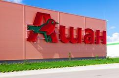 Магазин самары Auchan Стоковое Фото