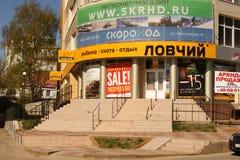 магазин Стоковая Фотография