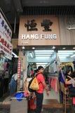 Магазин fung вида в Гонконге Стоковая Фотография RF