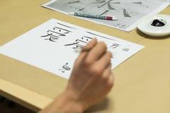 Мастерская каллиграфии Стоковое Изображение RF