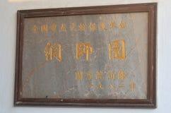 Мастер сада Сучжоу Китая сетей Стоковое Фото