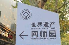 Мастер сада Сучжоу Китая сетей Стоковые Изображения