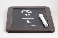 математика домашней работы Стоковая Фотография RF
