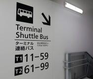 Международный аэропорт Narita в токио, Японии Стоковые Изображения RF