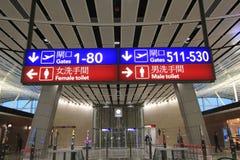 Международный аэропорт Гонконга Стоковое Изображение