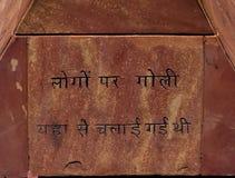 Мемориал Jallianwala Bagh, Амритсар, Пенджаб Стоковая Фотография RF