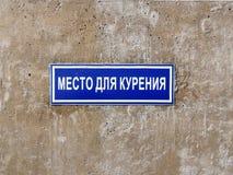 Место для курения знака Стоковое Изображение RF