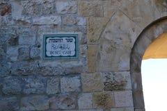 Металлическая пластинка ворот навоза в старом городе Иерусалиме, Израиле стоковое изображение rf
