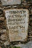 Металлическая пластинка монастыря Стоковое Изображение RF