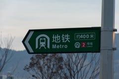 Метро подписывает внутри Qingdao, Китай стоковые фото