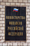 Министерство финансов (Россия) стоковая фотография