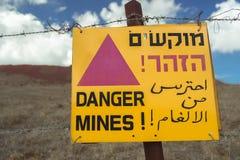 Минное поле в северном Израиле Стоковая Фотография