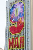 МИНСК, БЕЛАРУСЬ - 9-ОЕ МАЯ: День победы. Стоковые Фото