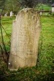 Могильный камень на старом еврейском кладбище Transcarpathia Украина Стоковое фото RF