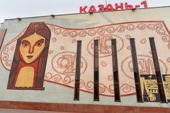 Мозаика на стене стержня переноса перехода здания железнодорожного вокзала Kazan-1 в Казани Татарстан Россия стоковые изображения