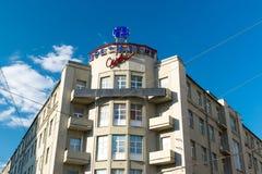 Москва, Россия -03 июнь 2016 Президент обслуживания расположен на кольце сада Стоковые Изображения