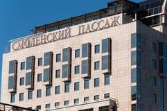 Москва, Россия -03 июнь 2016 Проход Smolensky - покупки и класс a офиса разбивочный расположенный на саде звенят Стоковые Фото