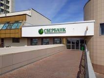 МОСКВА, РОССИЯ - 24-ое апреля 2018 Sberbank на улице proezd Savelkinsky в Zelenograd Стоковые Фото