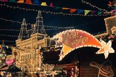 Москва, Россия - 1-ое декабря 2016: украшенный красной площадью Нового Года в Москве, КАМЕДИ и рождестве Стоковая Фотография RF