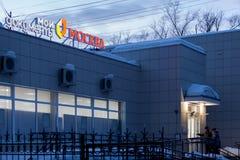 МОСКВА, РОССИЯ - 20-ОЕ МАРТА 2018: Посетители вписывают центр государственных служб Стоковое Изображение