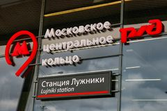 МОСКВА, РОССИЯ - 10-ое октября 2017: Шильдик над кольцом централи Luzhniki Москвы станции Выйдите к стадиону Luzhniki Стоковое Изображение