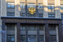Москва, Россия - 14-ое февраля 2018: Фасад здания Государственной Думы федерального собрания Российской Федерации в конце-вверх М Стоковое Изображение