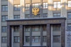 Москва, Россия - 14-ое февраля 2018: Фасад здания Государственной Думы федерального собрания Российской Федерации в конце-вверх М Стоковое фото RF