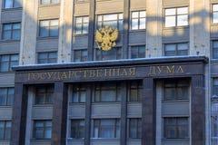 Москва, Россия - 14-ое февраля 2018: Фасад здания Государственной Думы федерального собрания Российской Федерации в конце-вверх М Стоковая Фотография