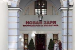 МОСКВА, РОССИЯ - 21 09 2015 Novaya Zarya - фабрика parfyumernaya и косметики, основанная в 1864 Магазин в Gostiny Dvor Стоковые Изображения