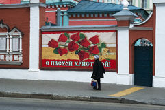 Москва, русский город Вашингтон, Российская Федерация, Россия Стоковые Фото