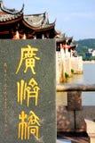 Мост Guangji был построен в 1171, одном из 4 старых мостов в Китае стоковая фотография rf