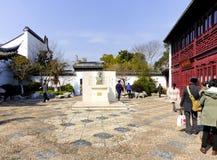 Музей изобразительных искусств Qin Yi Стоковая Фотография RF