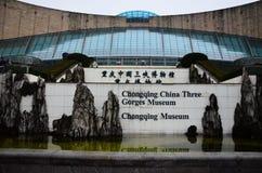 Музей Чунцина Китая Three Gorges Стоковая Фотография RF