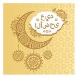 Мусульманские карточки подарка вектора al-Adha Eid праздника Стоковая Фотография