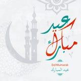 Мусульманский праздник Eid Mubarak иллюстрация штока