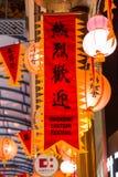 Нагасаки, Япония - 1-ое марта 2018 - флаг и фонарики на Нагасаки Lant Стоковое фото RF