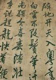 надпись китайца каллиграфии Стоковое фото RF