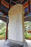 Надпись на жизни genghis khan в его мавзолее, самана rgb стоковое фото rf