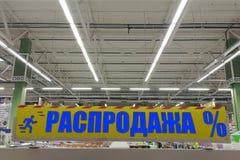 """Надпись на русском - """"продажа """"в супермаркете стоковое изображение"""