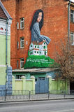 Настенная роспись на стене Стоковое Изображение